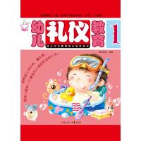 幼儿礼仪教育・1(电子书)