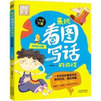 《二年级下册-来玩看图写话的游戏-动物捉迷藏》