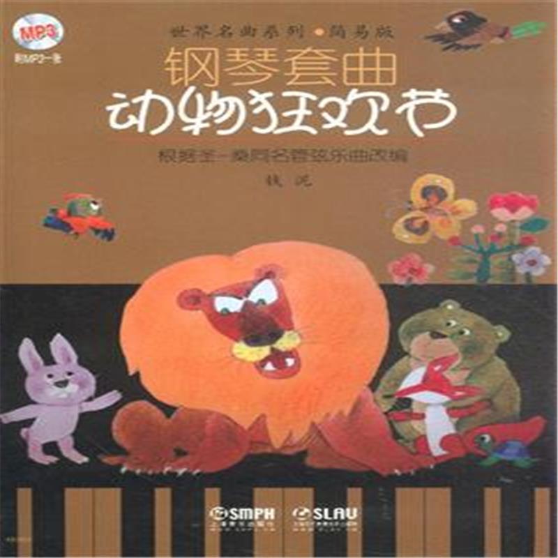 《动物狂欢节-钢琴套曲-简易版-根据圣-桑同名管弦