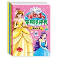 4册精美玩具书美丽俏公主换装涂色舞会精灵贴纸游戏书四册赠送精美公主皇冠妮妮亚公主水晶公主珍妮公主玛利亚公主