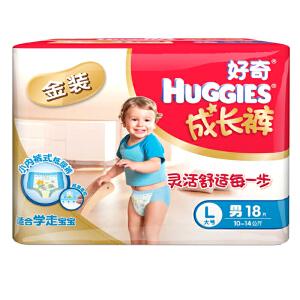 [当当自营]Huggies好奇 金装成长裤 男 L号18片(适合10-14公斤)婴儿拉拉裤