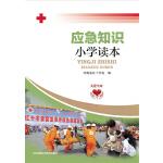 应急知识小学读本(红十字会专家组织编写,涵盖必备的安全常识和急救知识,图文并茂,通俗易懂)
