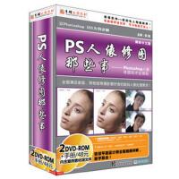【育碟软件】PS人像修图那些事 视频教程(2DVD)