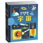 科学数据大揭秘:全6册