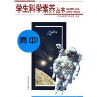 学生科学素养丛书:高中