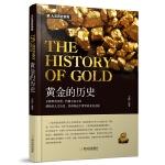 人文历史系列:黄金的历史*