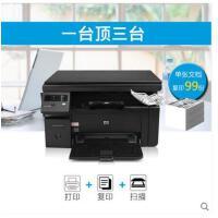 【支持礼品卡】惠普/HP LaserJet M1005激光一体机 打印复印扫 HP1005一体机