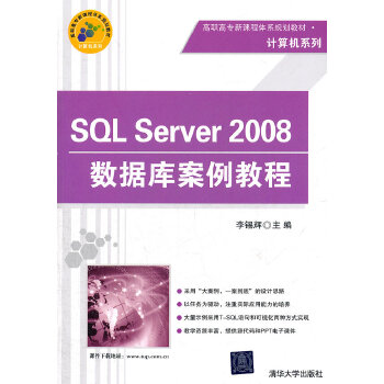 SQL Server 2008数据库案例教程(高职高专新课程体系规划教材・计算机系列)