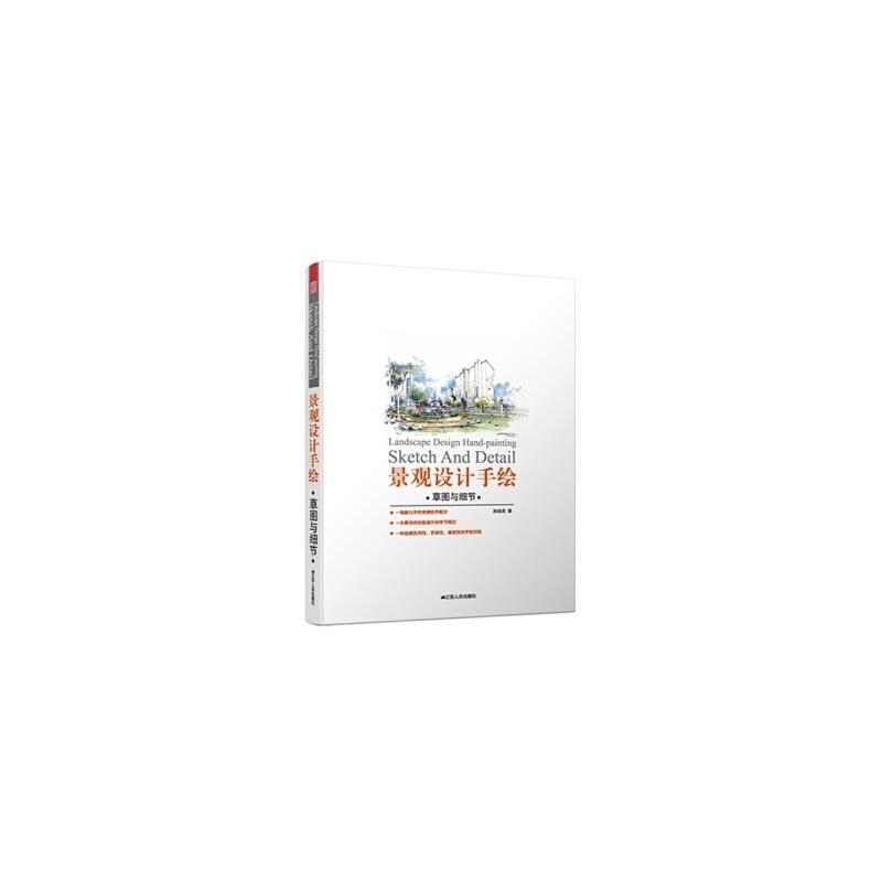 【th】景观设计手绘 : 草图与细节 孙述虎 江苏人民出版社