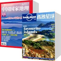 中国国家地理+孤独星球组合2017年全年杂志订阅新刊预订