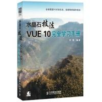 水晶石技法 VUE 10完全学习手册 何勇著 9787115298720