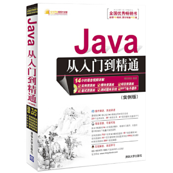 Java从入门到精通(实例版)