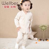 威尔贝鲁 婴儿衣服 儿童内衣裤子 彩棉百搭前开上衣+护肚裤套装