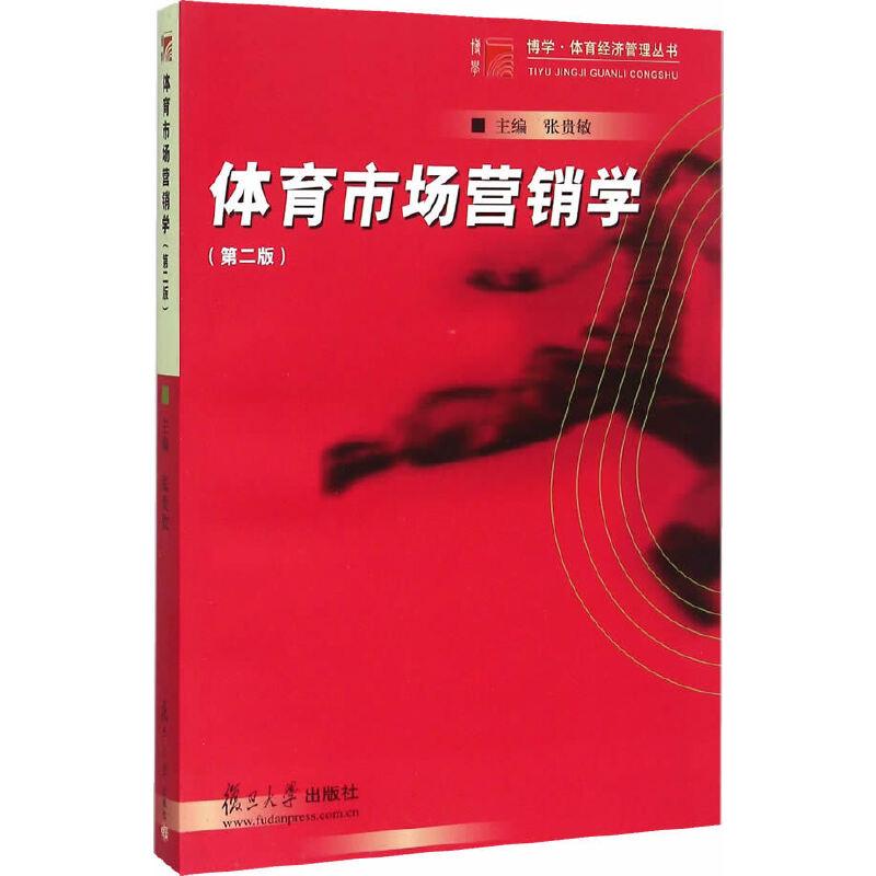 【博学·体育经济管理丛书:体育市场营销学(第