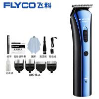 【当当自营】飞科(FLYCO)电动理发器 FC5806 成人儿童电动充电理发剪