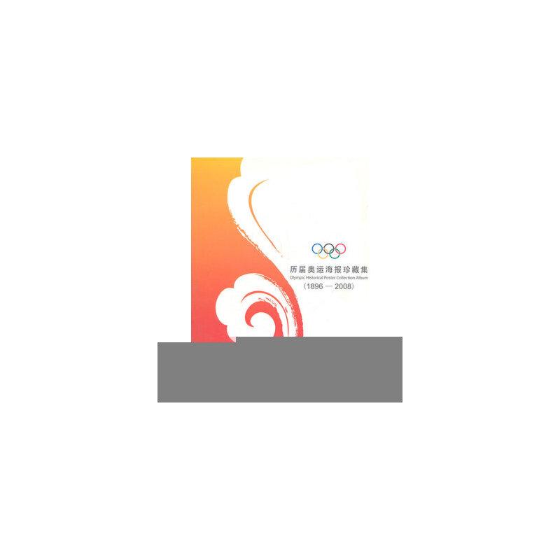 历届奥运海报珍藏集(1896-2008) 北京新奥新媒体研究中心