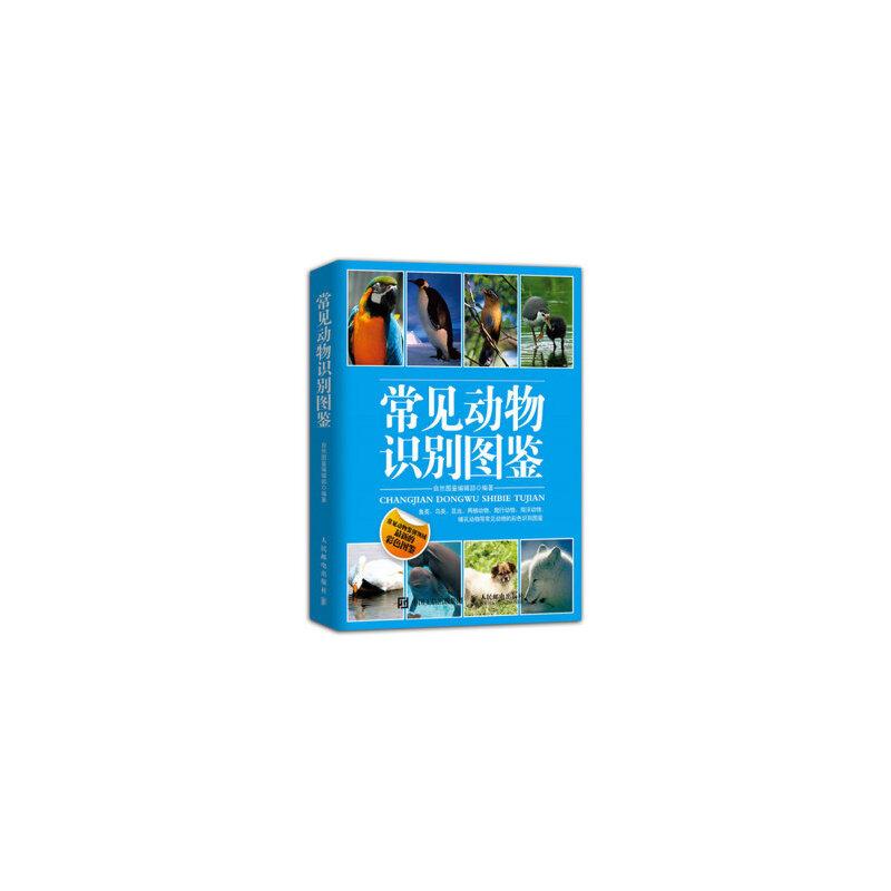 《常见动物识别图鉴》自然图鉴编辑部
