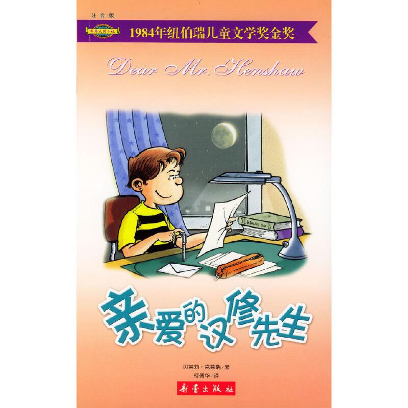 《亲爱的汉修先生--国际大奖小说(注音版)》((美