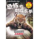 你一定没听过的神秘动物故事・远古系列:恐怖的史前杀手