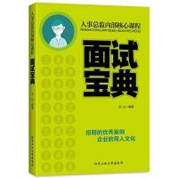 面试宝典-人事总监内部核心课程( 货号:756394104)