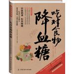 2014牛皮纸版04.吃对食物降血糖