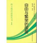 自由与繁荣的国度(西方现代思想丛书1)