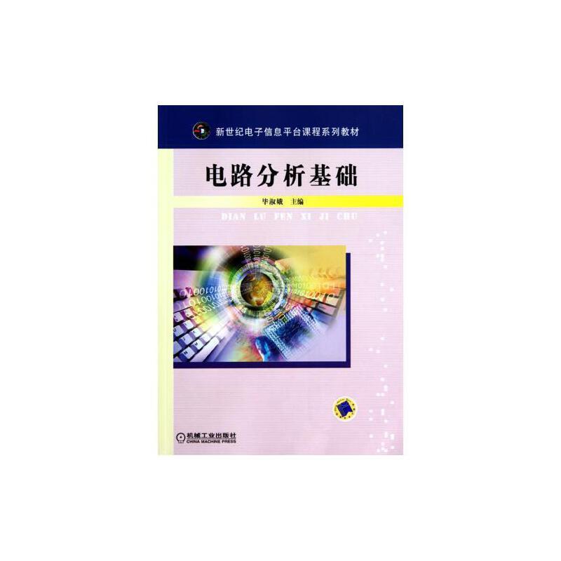 《电路分析基础(新世纪电子信息平台课程系列教材)