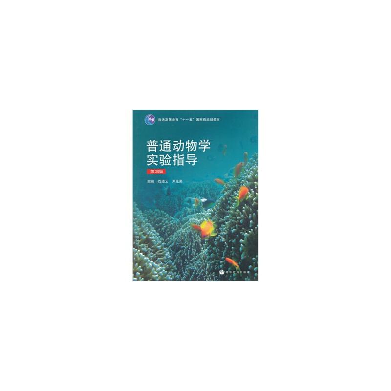 普通动物学实验指导 第3版 刘凌云,郑光美 9787040279795