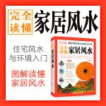 完全读懂家居风水(图解中国生存文化百科1001问)