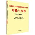 中公最新版2015党政领导干部公开选拔和竞争上岗考试申论与写作