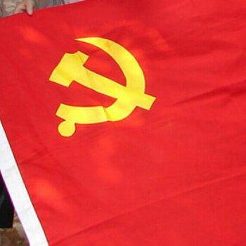 中国国旗 团旗 党旗 军旗 1.2.3.4.