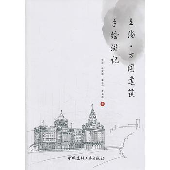 上海 万国建筑手绘游记 9787516005682