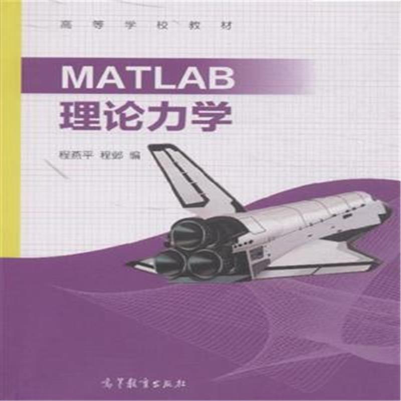 《matlab理论力学》程燕平