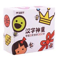 汉字神童 3天快学300字普通盒装 幼儿启蒙早教拼音汉字识字认知卡片