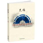 """天桥(荣选""""2012年度中国影响力图书""""――被译为多国文字,畅销海外,简体版国内首发)"""
