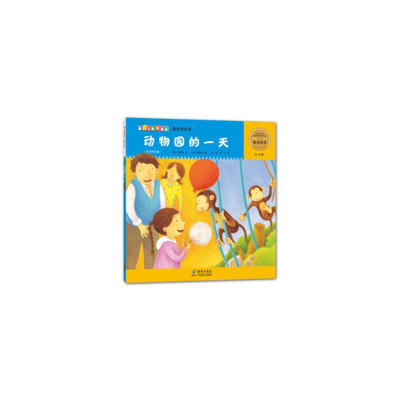爆米花数学童话:动物园的一天 (韩)金贤智,(韩)张恩洙 绘, 9787511026