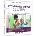 蒙台梭利敏感期早教手册――0~6岁品格习惯培养全书