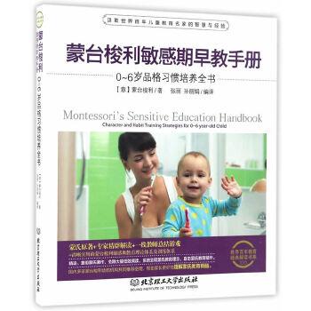 蒙台梭利敏感期早教手册——0~6岁品格习惯培养全书