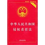 中华人民共和国侵权责任法(实用版)