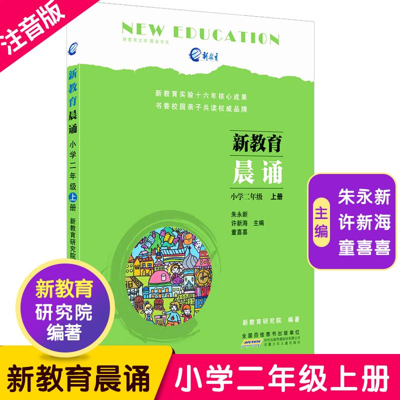 《新教育晨诵年级二上册年级2小学上新教育小学北京羊亦庄三图片