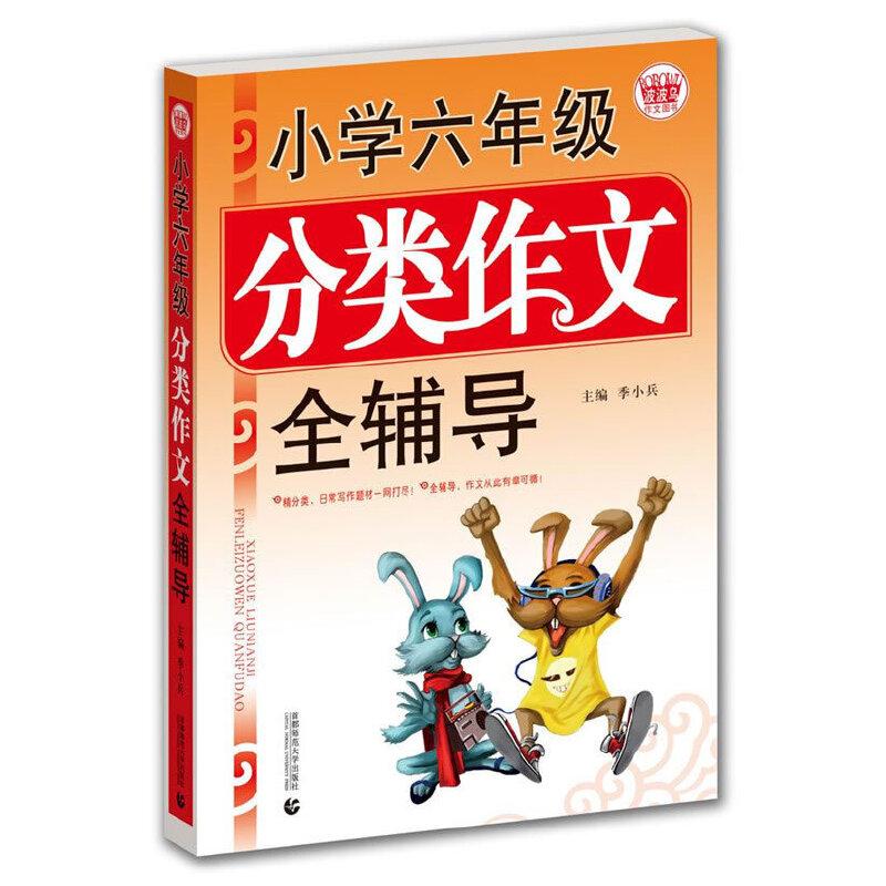 【小学六小学辅导年级全分类季小兵主编【正句容作文葛村图片