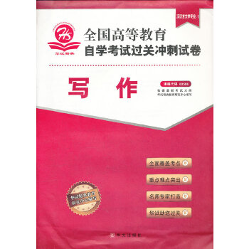 写作(汉语言文学专业1)课程代码00506——全国高等教育自学考试过关冲刺试卷(附赠考点速记 过关秘笈)