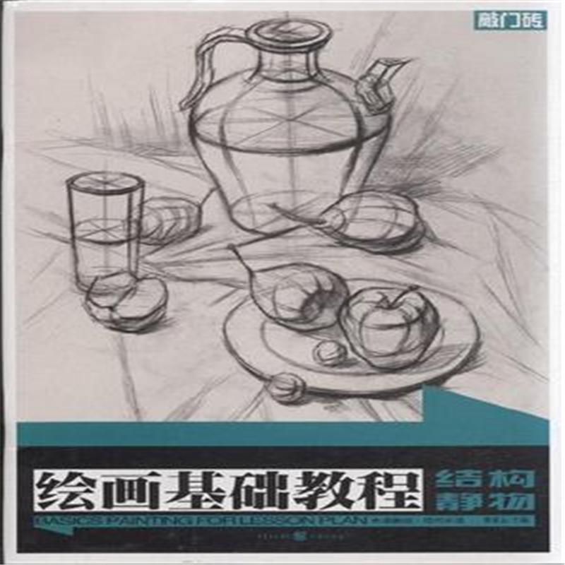 绘画基础教程-结构静物-素描基础:结构素描