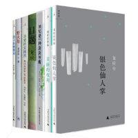 龙应台作品全集全7册:银色仙人掌 美丽的权力 目送 野火集 亲爱的安德烈(新版) 回忆是一