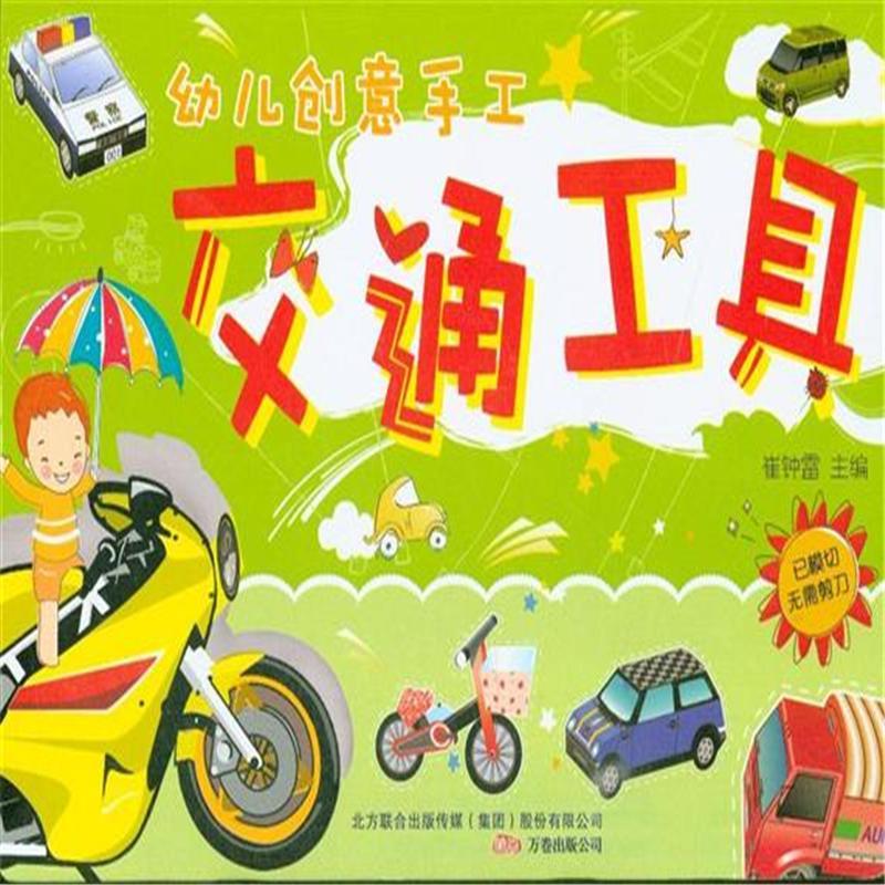 交通工具-幼儿创意手工