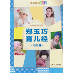 郑玉巧育儿经・幼儿卷(全新修订彩色版)(电子书)