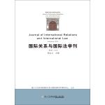 国际关系与国际法学刊(第六卷)