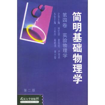 简明基础物理学:第四卷实验物理学(第二版)