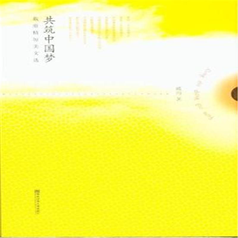 共筑中国梦-戴珩精短美文选