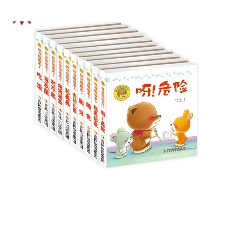 好习惯第一辑绘本全套10册吃饭睡觉刷牙等幼儿成长必学基本生活礼仪